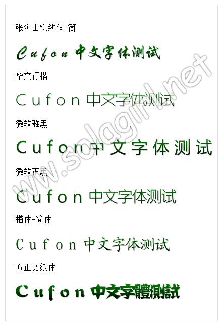 几款中文cufon字体的效果图
