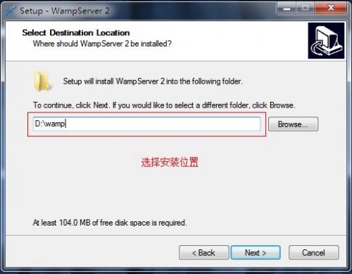 选择Wampserver的安装位置