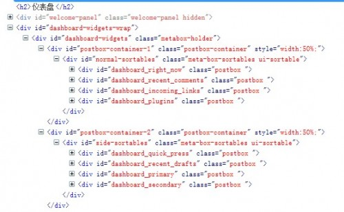 WordPress仪表盘Widget的HTML结构