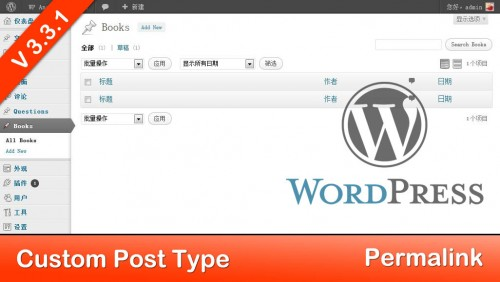 WordPress Custom Post Type Permalink