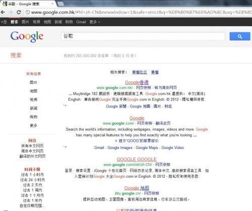 谷歌搜索结果居中了