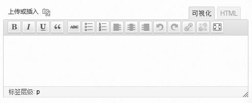 WordPress 3.3新增功能wp_editor介绍