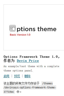 options-framework-theme