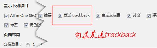 确定trackback功能已经显示