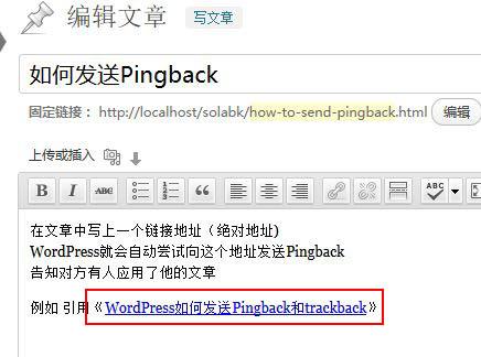 如何发送Pingback