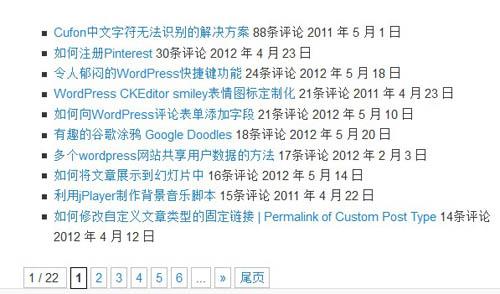 rdPress模板之带分页的文章列表