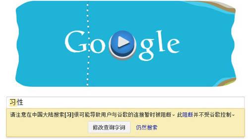 谷歌提示,习字到底犯了什么错