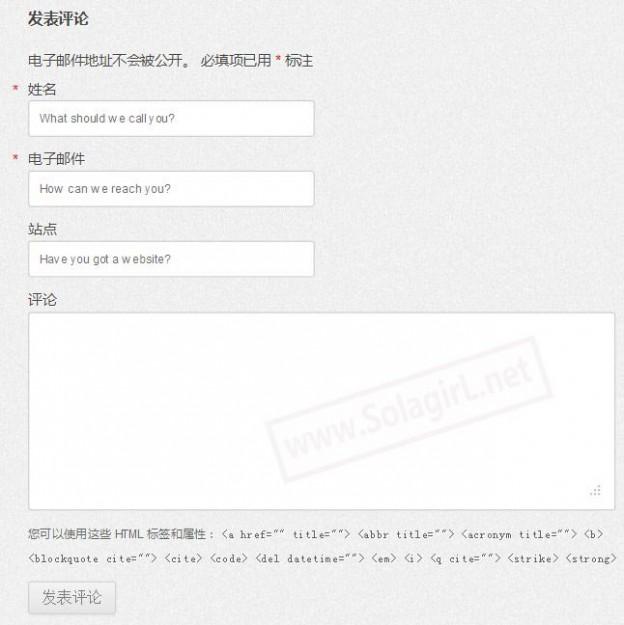 HTML5评论表单