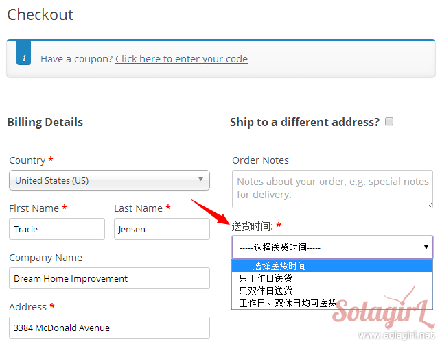 在订单备注后面添加送货时间字段