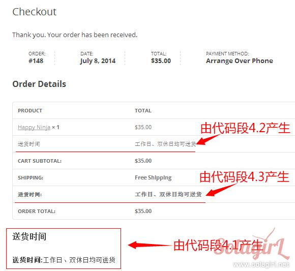 在order-received页面的不同位置显示自定义字段