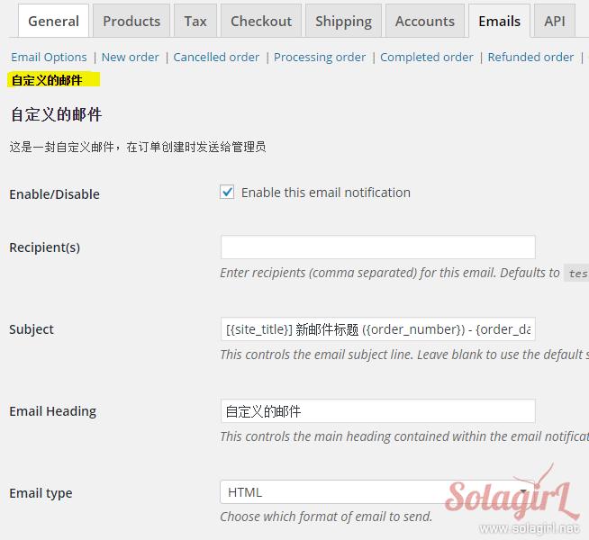 WooCommerce创建自定义邮件 - custom-email