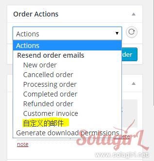 custom-order-action