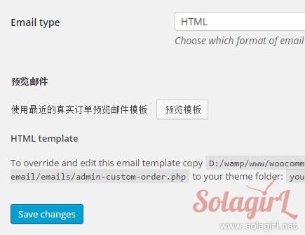 WooCommerce 预览邮件模板