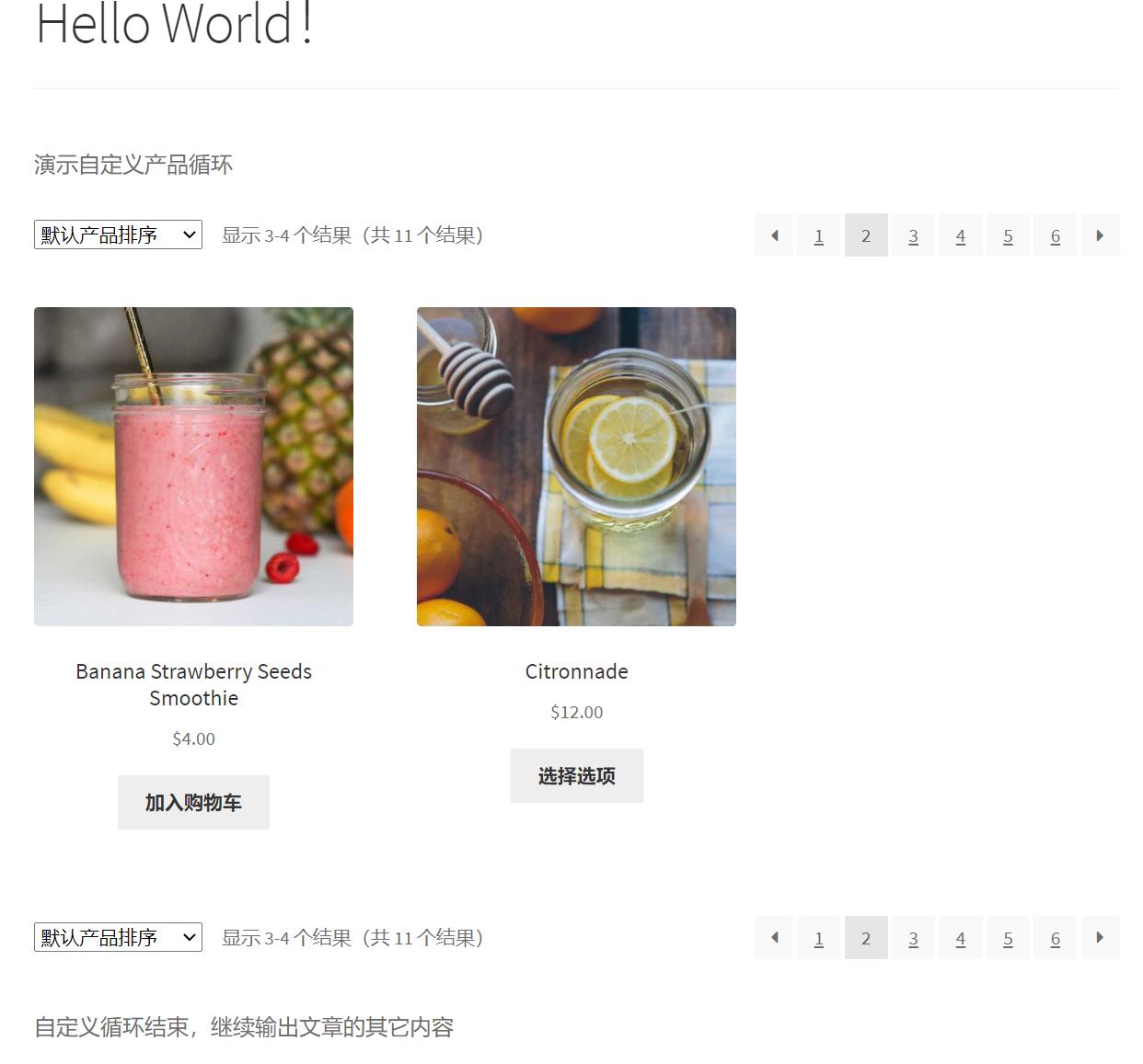 WooCommerce Custom Product Loop -前台效果