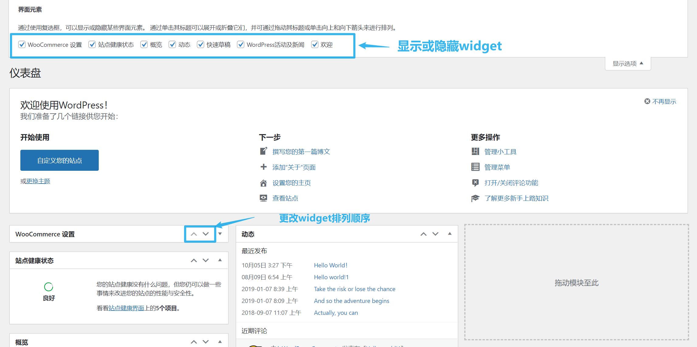 WordPress Dashboard仪表盘定制